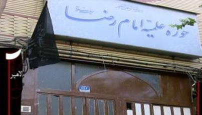 انجمن پژوهشی حوزه علمیه امام رضا(ع) تهران آغاز به کار کرد