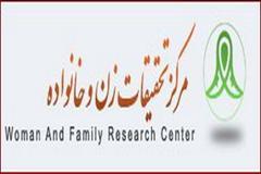 سومین دوره آموزش مجازی مباحث زن و خانواده برگزار می شود