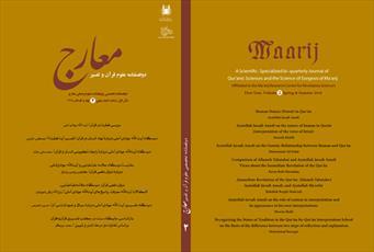 نگاهی به مطالب  فصلنامه  تخصصی علوم قرآن
