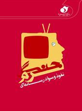 کتاب «جنگ نرم ،نفوذ و سواد  رسانه ای» منتشر شد