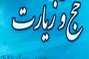 همایش روحانیون و کارگزاران حج و زیارت خراسان شمالی برگزار می شود