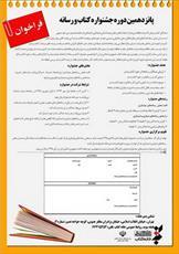 ۱۰ آبان؛ آخرین مهلت ارسال آثار به جشنواره کتاب و رسانه