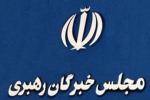 هشدار مجلس خبرگان رهبری به طرح مسائل تفرقه انگیز