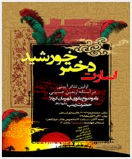 نخستین تئاتر آیینی جامعه الزهرا (س) برگزار می شود