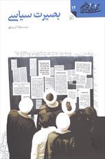 """کتاب """"بصیرت سیاسی"""" منتشر شد"""