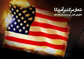 """حذف شعار """"مرگ بر آمریکا""""، مقدمه تسلط دوباره استکبار بر کشور است"""