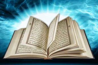 پنجمین جشنواره قرآنی و حدیثی «حیات طیبه»