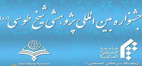 تمدید مهلت ارسال مقاله جشنواره شیخ طوسی