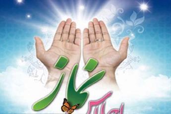 توجه به نماز جامعه را در مقابل به ناهنجاری ها بیمه می کند
