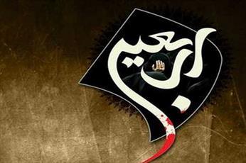 شبکه پنج سیما در اربعین حسینی به سوگ می نشیند