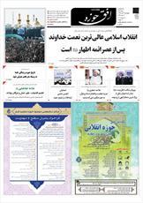 """جدیدترین شماره هفته نامه """"افق حوزه"""" منتشر شد"""