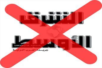 دفتر الشرق الاوسط در عراق باید بسته شود / دولت عراق باید از این روزنامه شکایت کند