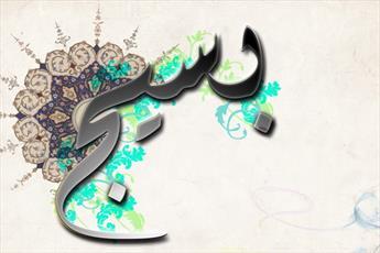 حرکت بر مدار خط حسینی، بالاترین افتخار بسیج است