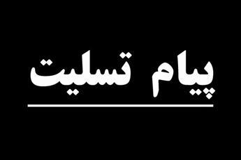 پیام تسلیت جامعه مدرسین حوزه  علمیه به مردم کرمان
