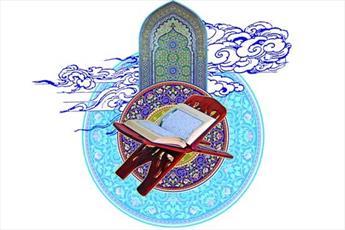 برگزاری مرحله استانی جشنواره قرآن و عترت استان فارس  در روز بصیرت