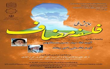 همایش ملی فلسفه مضاف در حوزه علمیه امام رضا(ع) تهران