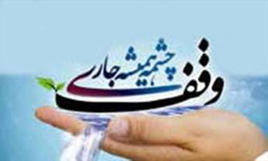 یک وقف جدید با نیت اقامه عزای حسینی در قم رونمایی شد