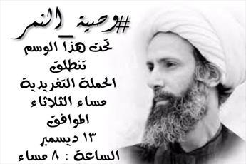 علمای کشورهای مختلف خواستار زنده کردن یاد شیخ نمر شدند