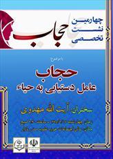 نشست تخصصی حجاب در اصفهان برگزار می شود