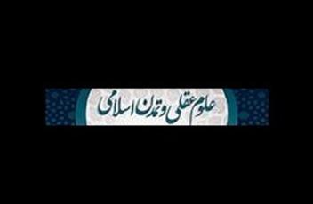 آغاز بکار انجمن علوم عقلی حوزه علمیه تهران