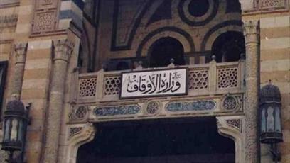 """اوقاف مصر از برگزاری همایش بین المللی """"فقه  حکومت"""" خبر داد"""