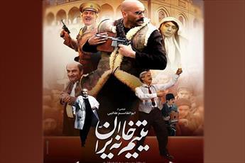 نقش روحانیت در فیلم یتیم خانه ایران بررسی شد