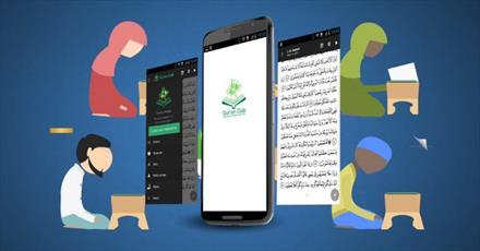 ختم قرآن با استفاده از نرم افزار «کلوپ قرآن»