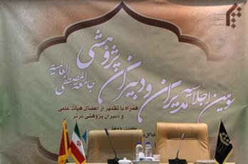 اجلاسیه مدیران و دبیران پژوهشی جامعهالمصطفی(ص) برگزار شد