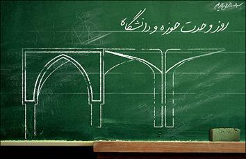هدف وحدت حوزه و دانشگاه همافزایی است/ پژوهشکدههای حوزه و دانشگاه در مراکز استانها تاسیس شود