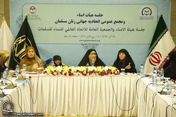 تصاویر/ جلسه هیات امناء و مجمع عمومی اتحادیه جهانی زنان و مسلمان