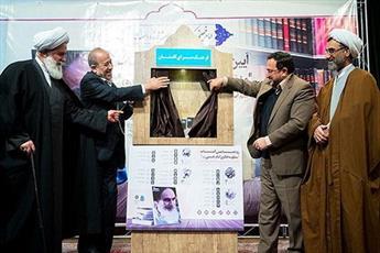 فیلم/ رونمایی از کتاب «منظومه فکری امام خمینی(ره)»