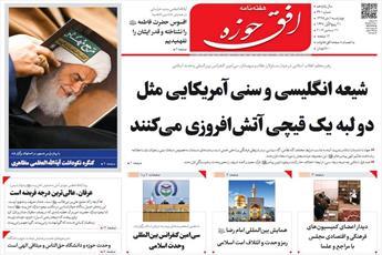 نگاهی به مطالب هفته نامه افق حوزه