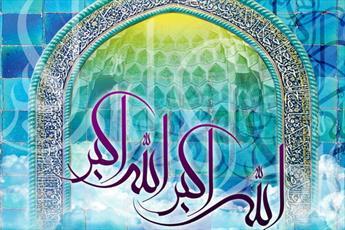 روش پیامبر اکرم (ص) در ابلاغ پیام الهی