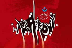 همایش «اتحاد امت اسلامی در مقابل تکفیر» در بجنورد برگزار شد