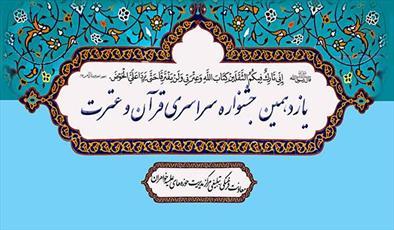 جشنواره قرآن و عترت در حوزه خواهران یزد برگزار می شود