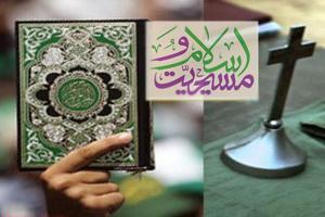 آیین مسیح و اشتراکاتش با اسلام