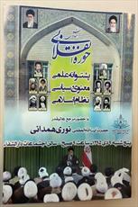 اولین همایش حوزه انقلابی و الگوی اسلامی ایرانی پیشرفت برگزار می شود