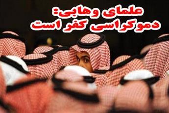 علمای وهابی: دموکراسی کفر است