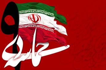 مراسم گرامیداشت حماسه ۹ دی در تهران برگزار می شود