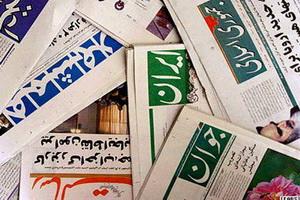 صفحه اول روزنامه های ۲۶ مهر