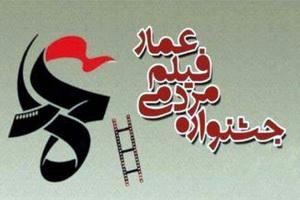 جای خالی حمایت سینمای حرفه ای از جشنواره عمار!