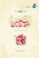 """همه چیز درباره """"اصحاب امام حسین (ع)"""" در یک کتاب"""