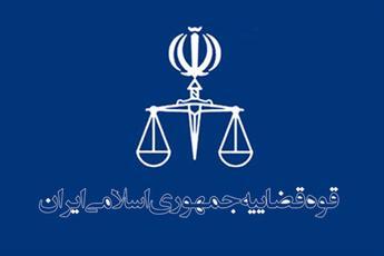 اقتدار و قاطعیت دستگاه قضایی؛ لازمه توفیق نظام در تحقق عدالت