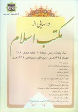 """شماره دی ماه """"درس هایی از مکتب اسلام"""" منتشر شد"""