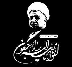 مراسم چهلمین روز درگذشت آیتالله هاشمی رفسنجانی برگزار می شود