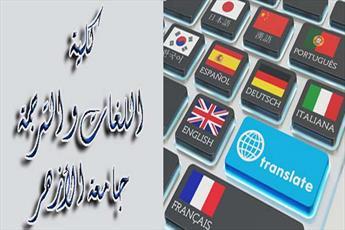 ترجمه منابع اسلامی به هفت زبان دنیا توسط الازهر