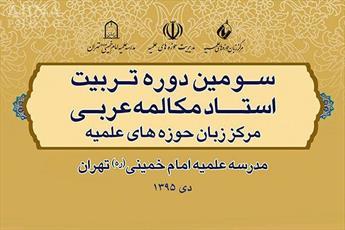سومین دوره تربیت استاد مکالمه عربی برگزار میشود