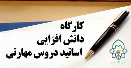 کارگاه دانش افزایی طلاب خراسان شمالی برگزار شد