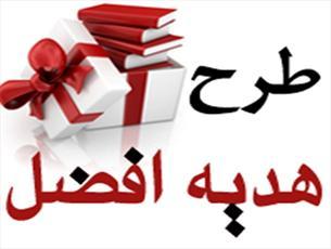 اهدای بیش از ۱۸۰ هزار جلد کتاب به کتابخانههای مدارس حوزه خواهران