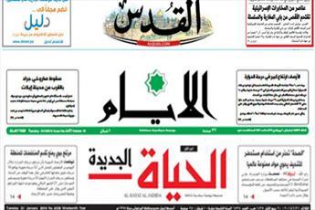 عناوین برجسته روزنامه های چهارشنبه فلسطین